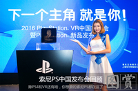 除PS4和VR还有啥 索尼PS中国发布会回顾