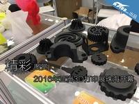 精彩图赏:2016年亚洲3D打印展珠海开幕