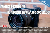 5轴防抖触摸屏 索尼微单相机A6500试玩