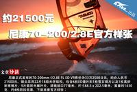 约21500 尼康70-200mm f/2.8E官方样张