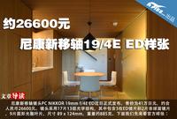 约26600元 尼康新移轴19mm f/4E ED样张