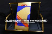 史上最长的预购 图灵手机到货简易开箱
