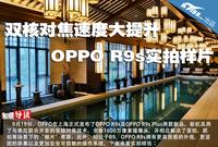 双核对焦速度大提升  OPPO R9s实拍样片