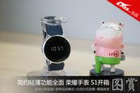简约轻薄功能全面 荣耀手表 S1开箱图赏