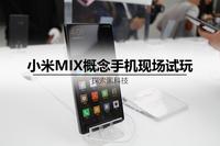 探索黑科技 小米MIX概念手机现场试玩