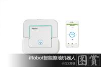 小巧玲珑 iRobot智能擦地机器人图赏