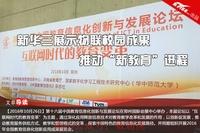 新华三展示物联校园成果推动新教育进程