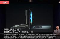 苹果到底发了啥 全新MacBook发布会一览