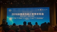 HPC China 2016超算大会精彩内容分享