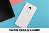 售价699元起/指纹长续航手机 魅蓝5开箱