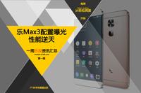 乐Max 3证件照曝光 一周乐视资讯汇总