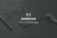 OPPO R9s黑色版毒图党:玩的就是科技范