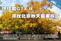 携佳能G7X II 寻找北京秋天最美校园