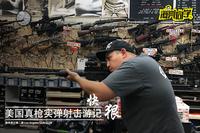 美国真枪实弹射击-洛杉矶GUN CLUB游记