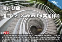 原厂劲敌 适马12-24mm F4镜头实拍样片