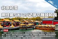 北京初雪 用佳能SX720记录宁静的颐和园