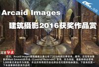 Arcaid Images建筑摄影2016获奖作品赏