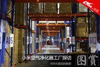699元的秘密 小米空气净化器工厂探访