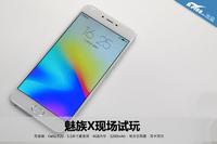 双面2.5D玻璃高颜值设计 魅蓝X现场试玩