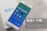 最美魅蓝机型+Helio P20首发 魅蓝X开箱