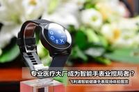医疗大厂飞利浦智能健康手表图赏