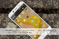 一款定位奇特的新机 HTC Bolt开箱试玩