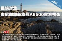 最快对焦 索尼微单新旗舰A6500官方样张