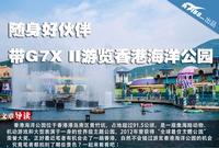 随身好伙伴 带G7X II游览香港海洋公园