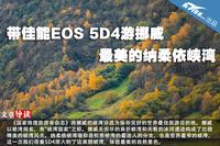 带佳能EOS 5D4游挪威 最美的纳柔依峡湾
