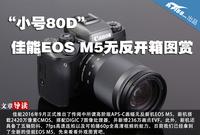 """""""小号80D"""" 佳能EOS M5无反开箱图赏"""