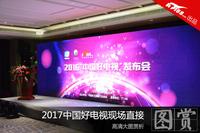 2017中国好电视现场直击 高清大图赏析