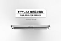 美翻!索尼首款曲面屏手机Zeus渲染图集