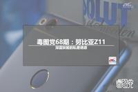 Z11极光蓝毒图党:夜店里最显眼的骚机