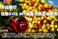专业随行 佳能EOS M5感受北京圣诞氛围