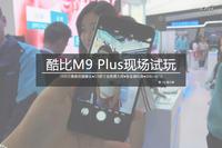 当大屏与双摄融合 酷比M9 Plus现场试玩