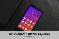 86.4%极高屏占比 联想ZUK Edge开箱