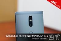 巨屏双摄 手机平板联想PHAB2 Plus图赏