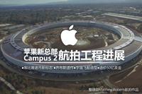 iPhone8或在此发布 苹果新总部动态汇总