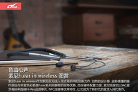 色由心声 索尼h.ear in wireless图赏