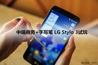 中端商务+手写笔 LG Stylo 3试玩
