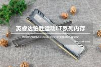 英睿达铂胜运动LT系列8GB×2内存条开箱