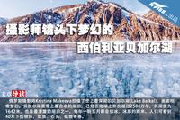 摄影师镜头下梦幻的西伯利亚贝加尔湖