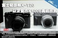 富士轻旗舰X-T20以及复古X100F真机图赏
