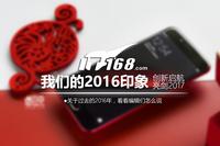 我们的2016印象:创新启航/亮剑2017