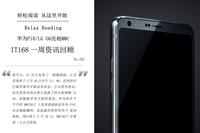 华为P10/LG G6亮相MWC IT168周资讯汇总