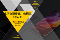 4457万拿下央广标王 小米一周资讯汇总