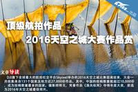 顶级航拍作品 2016天空之城大赛作品赏