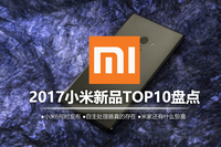 Top10盘点:2017年值得期待的小米新品