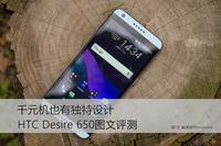 不拼配置玩设计 HTC Desire650图文评测