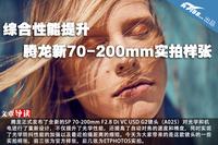 综合性能提升 腾龙新70-200mm实拍样张